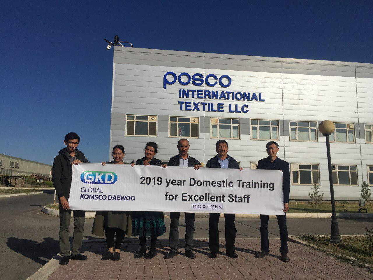 Employees visited Posco International Textile LLC in Bukhara city